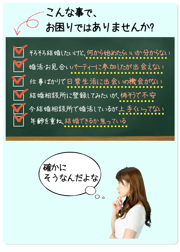 お困りごとありませんか 長野市の結婚相談所カーサ・ベール