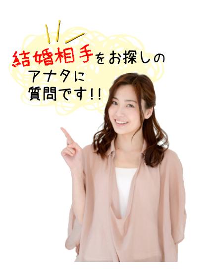 結婚相手をお探しの方に質問 長野市の結婚相談所カーサ・ベール
