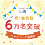 IBJ 6万名突破