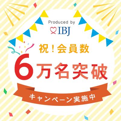 IBJ 6万名達成キャンペーン!
