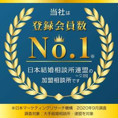 登録会員数№1日本結婚相談所連盟